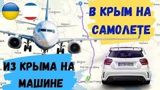 В Крым на самолете и на авто обратно! Август 2019!