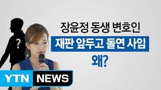 장윤정 동생 장경영 변호인, 항소심 앞두고 사임, 왜? / YTN