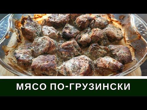 Как приготовить мясо по грузински