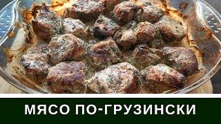 Мясо по-Грузински Вкуснее Шашлыка : Свинина Со Сметаной и Медом В Духовке