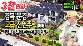경북 문경 전원주택 매매 고급자재 마감 시내까지 5분 편리한 주거생활 문경부동산   발품부동산tv