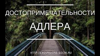 видео Достопримечательности и развлечения Адлера