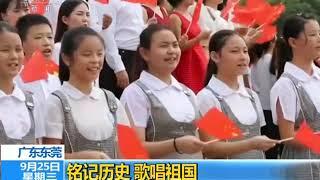 [精彩活动迎国庆] 福建福州 唱赞歌 喜迎国庆节 | CCTV