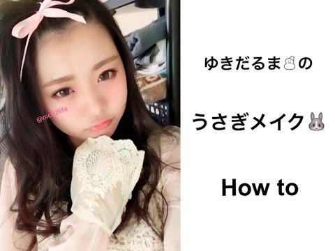 うさぎメイク How to 〜 rabbit makeup 〜 のコピー