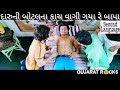 Gujarati rajpal yadav comedy  darudiyo gujarati comedy  gujarati dubbed funny  gujju rocks