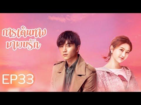 [ซับไทย]ซีรีย์จีน | การเดินทางมาพบรัก (A Journey to Meet Love ) | EP33 Full HD | ซีรีย์จีนยอดนิยม
