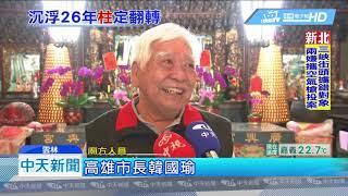 20190304中天新聞 韓國瑜捐贈龍柱曝光韓粉興奮追隨 廟方人多3成