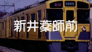 西武新宿から本川越までの駅名を順番に歌います。 #駅名記憶向上委員会.