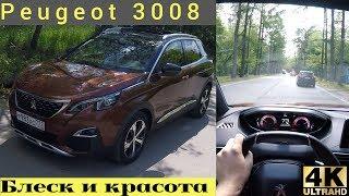 Peugeot 3008 со всех сторон