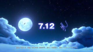 Surprise + Mewtwo Strikes Back Evolution! Pokemon the 1st movie REMAKE!