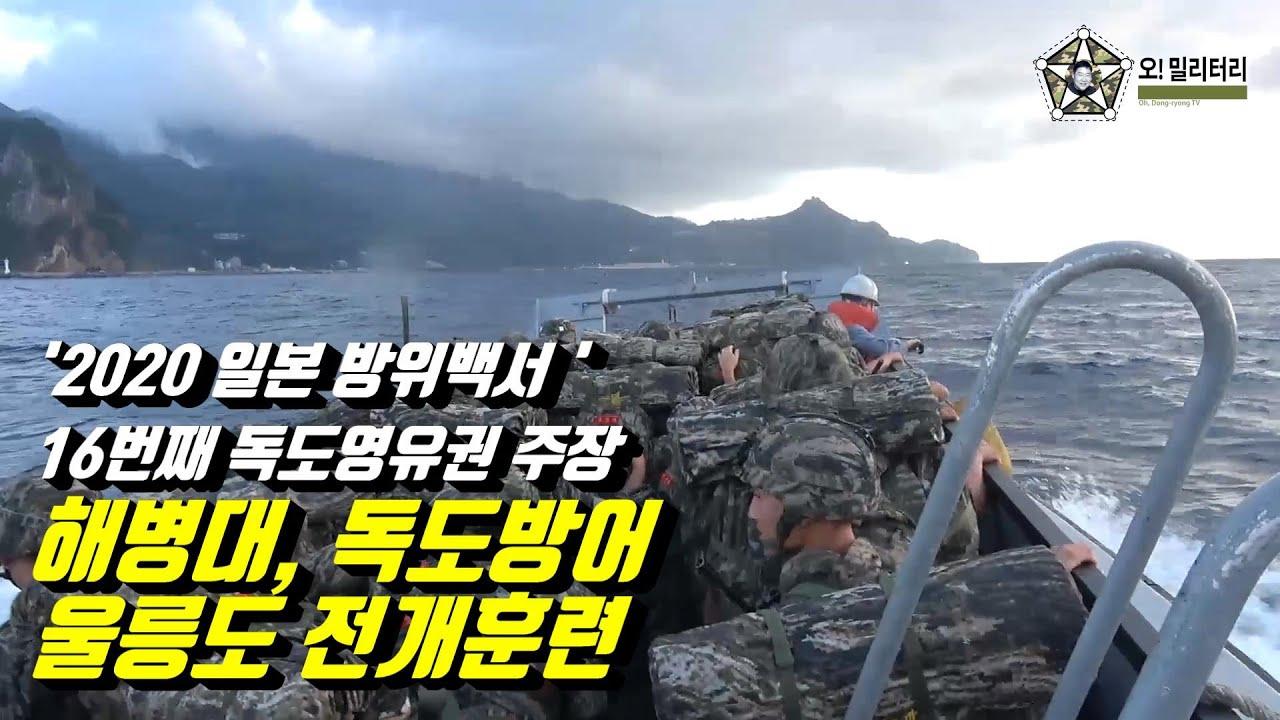 [오!밀리터리] '2020 일본 방위백서' 16번째 독도영유권 주장-해병대 독도방어울릉도 전개훈련 실시