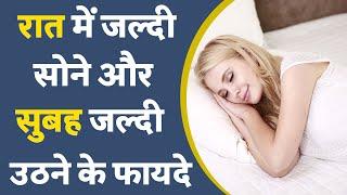 रात में जल्दी सोने और सुबह जल्दी उठने के अनोखे फायदे    Benefits Of Early To Bed And Early To Rise