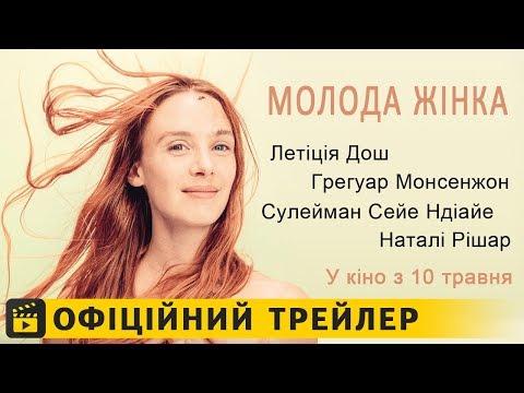 трейлер Молода жінка (2018) українською