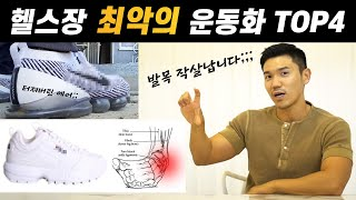 헬스장 '최악의' 운동화 TOP 4 (제…