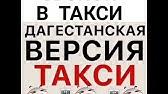 Очередной дагестанский чат - YouTube