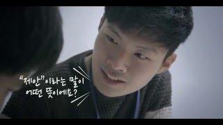 #6 우리가 몰랐던 이야기5-발달장애(서울시 장애인식 개선 교육영상)