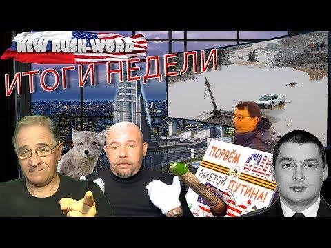Итоги недели с Александром Глущенко, 21.10.2019