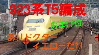 【ドクターイエロー発車シーン!!】923系T5編成 東海道新幹線検測