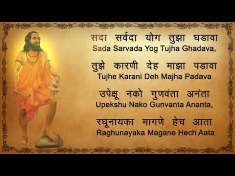 Jai Jai Raghuvir Samrth