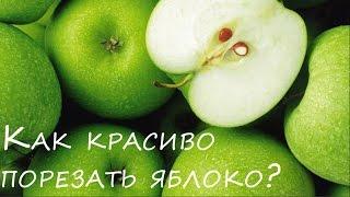 Как красиво порезать яблоко(Подписка на наш канал: https://www.youtube.com/user/1000menu/ Яблоками можно очень неплохо украсить праздничный стол. Посмот..., 2015-05-13T12:52:43.000Z)