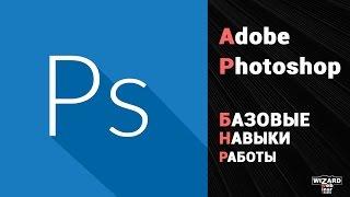 Базовые навыки работы с Adobe Photoshop
