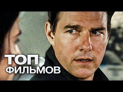 ТОП-10 ЛУЧШИХ ФИЛЬМОВ ПРО КИЛЛЕРОВ! - Видео онлайн