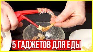 ЕЩЁ 5 ИНТЕРЕСНЫХ ГАДЖЕТОВ ДЛЯ ЕДЫ! Оригинальные изобретения для кухни!