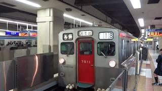 相鉄7000系 横浜駅発車
