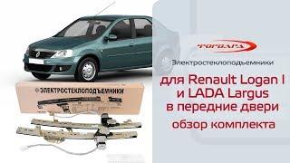Электростеклоподъемники ФОРВАРД для Renault Logan I и LADA Largus в передние двери. Обзор комплекта