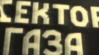 Памяти Юрия Хоя - Бессменного лидера гр. СЕКТОР ГАЗА. 13 лет ( А.Фролов & С.Левченко )