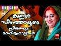 കണ്ണൂർ സീനത്തിന്റെ പ്രിയപ്പെട്ട  മാപ്പിള പാട്ടുകൾ | Kannur Seenath Non Stop Mappila Pattukal Old