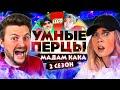 Мадам Кака: ОСТРЫЕ вопросы про Бабские истории, BTS и Старые мемы / Шоу Умные перцы (2 сезон)