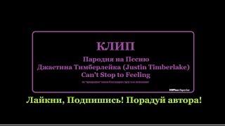 Клип-пародия на песню Джастина Тимберлейка - Can't Stop the Feeling!
