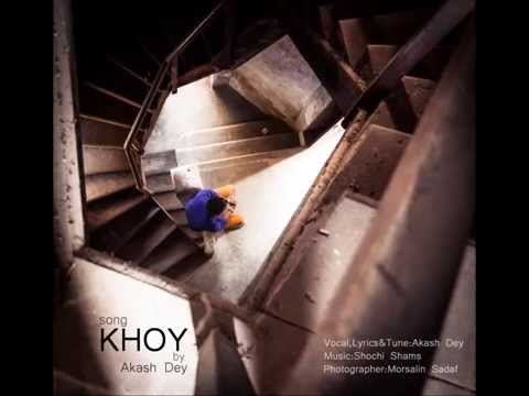 Khoy- Akash Dey (Official Teaser)
