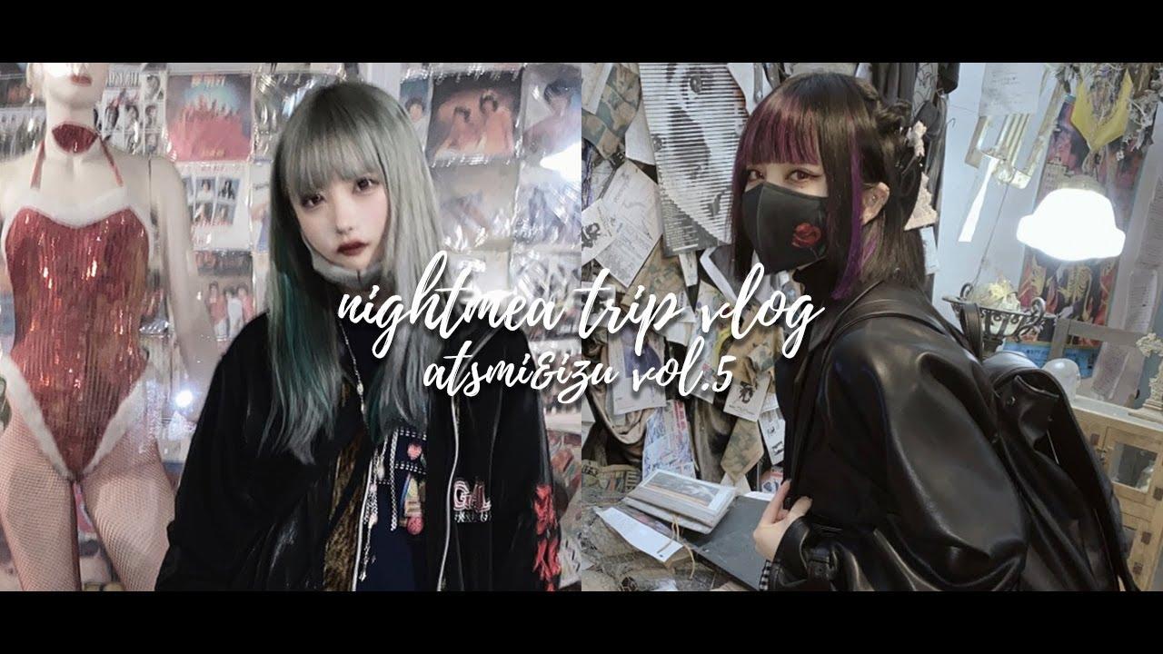【Vlog】遂に最終回、やっぱり最後は 伊豆・熱海デートvol.5