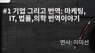 [2020.12.02. 미니 콘퍼런스 강연] 8년차 영…