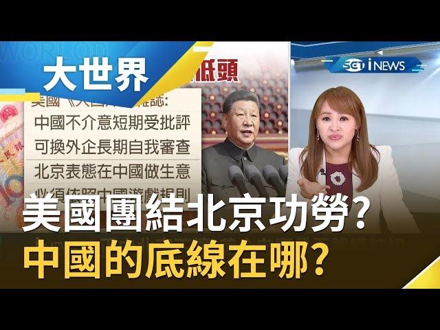 美國團結是北京的功勞!? NBA挺港事件使美國企業硬起來 中國的底線在哪?|主播 王志郁|【大世界新聞】20191018|三立iNEWS