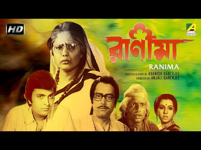 Ranima | রাণীমা | Bengali Movie | Sumitra Mukherjee, Dipankar Dey