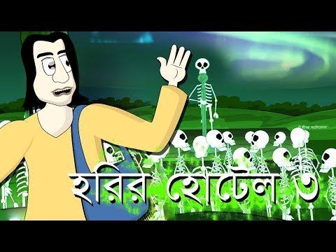 HARIR HOTEL 3 - Bangla horror golpo cartoon | Story of ghost | animation by - Sujiv & Sumit | JAS ☠☠