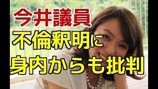 """【悲報】今井議員""""不倫釈明""""に、身内からも批判"""