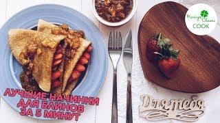 Рецепт оригинальных блинов с тремя разными начинками | Завтрак для всей семьи