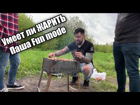 На Шашлыках у Fun Mode
