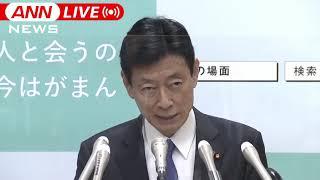 【ノーカット】緊急事態宣言の対象地域拡大へ 西村大臣会見 - YouTube