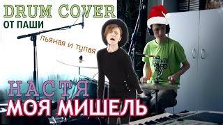 Моя мишель - Настя (Drums Cover)  - Take 3