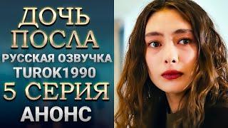 Дочь посла 5 серия русская озвучка. Анонс