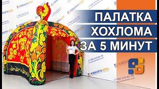 ПАЛАТКА ХОХЛОМА - надувная торговая палатка для торговли, выставки, ярмарки. Палатка с логотипом