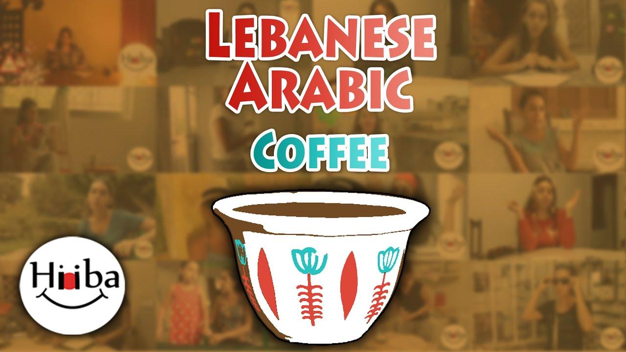 Making Lebanese Coffee