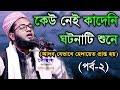 Bangla Waz Mufti Salman Farsi   কেউ নেই কাদেনী ঘটনাটি শুনে