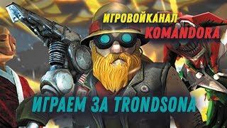 #12 Block N Load - Просто катаю и  Новый герой Trondson