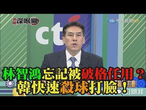 《新聞深喉嚨》精彩片段 林智鴻忘記被破格任用?韓快速殺球打臉!